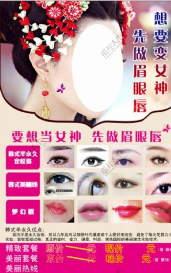 范冰冰眉眼唇韩式半永久海报