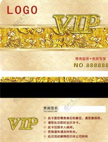 高档VIP卡贵宾卡