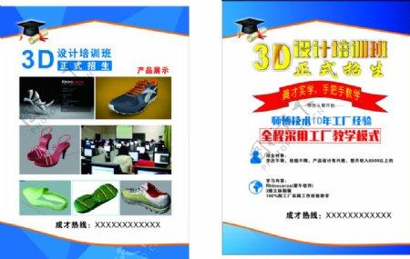 3D设计犀牛软件宣传单DM单