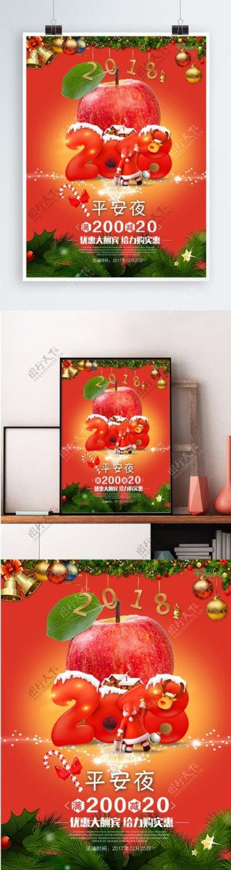 平安夜苹果圣诞老人促销海报