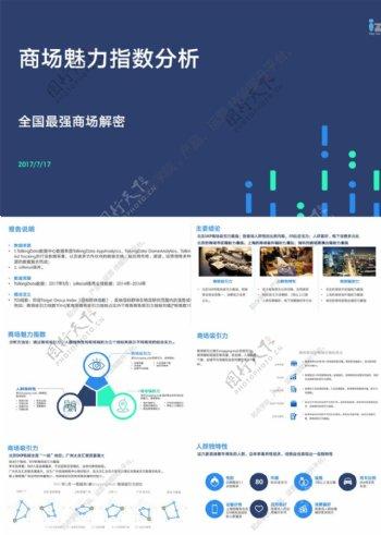 商场魅力指数分析报告