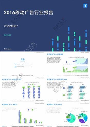 2016年移动广告行业分析报告文档