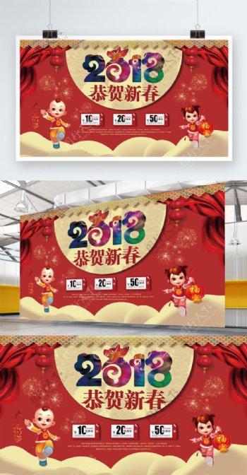 红色复古风恭贺新春宣传促销海报