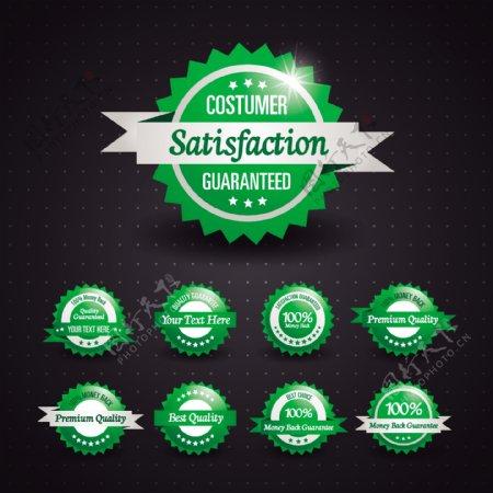 绿色质量保证徽章
