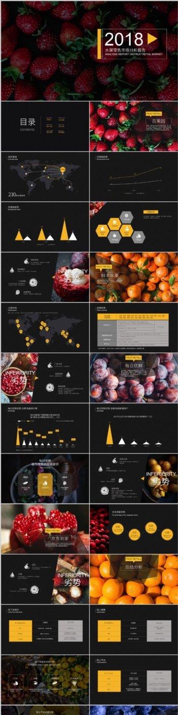水果零售市场分析报告简约风格模板