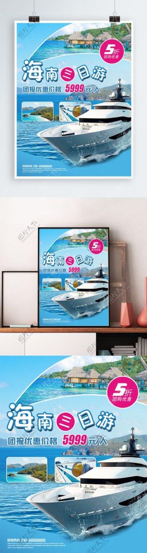 海岛国内旅游海报