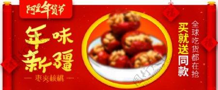 鱼豆腐美食海报食品红枣主图