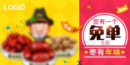 淘宝天猫免费下载推广图