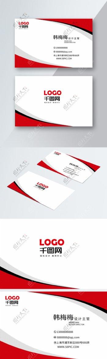 红色几何简约企业商务商业矢量模板名片