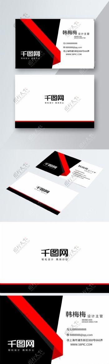 红黑几何简约企业商务商业矢量模板名片