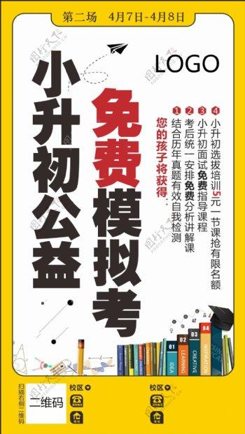 小升初教育手机活动海报