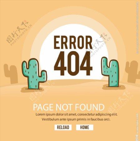 404插画