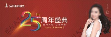 冠珠陶瓷25周年庆广告
