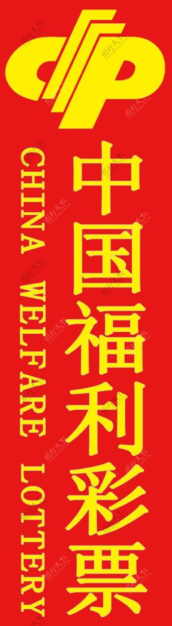 中国福利彩票门头竖排