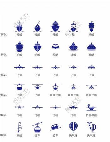 蓝色交通工具图标矢量UI素材
