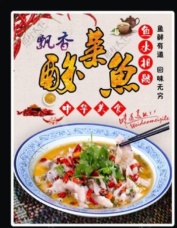 飘香酸菜鱼酸菜鱼