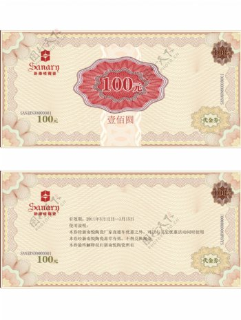 人民币代金券