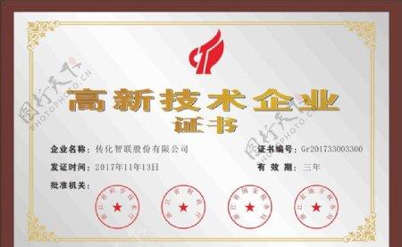 浙江省高新技术企业证书