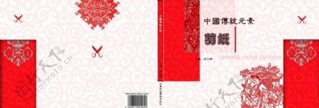 剪纸书籍装帧封面设计