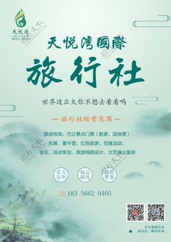 旅行社台卡温泉酒店广告