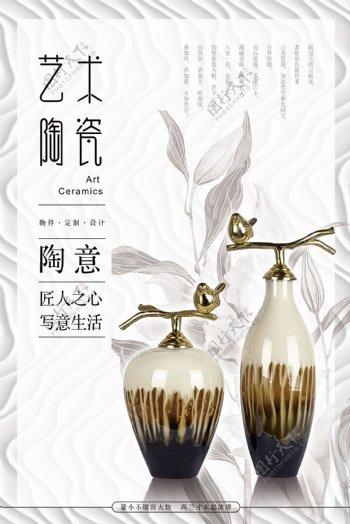 简约风创意艺术陶瓷海报