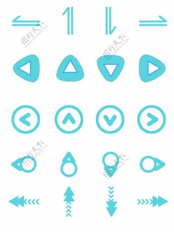 天蓝色箭头套图素材装饰图案上下左右
