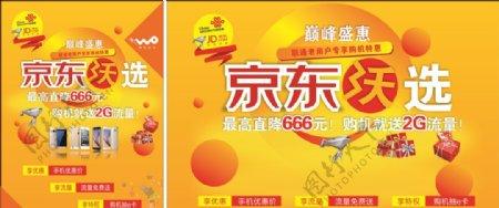 中国联通广告腾讯王卡王卡驿