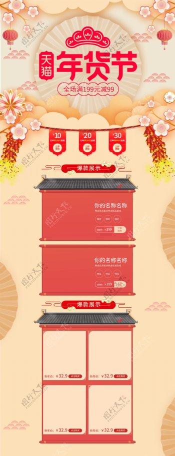 中国风暖黄色调新年首页年货节促销模板
