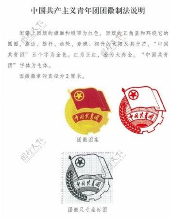 2018新版团徽线稿轮廓规范图