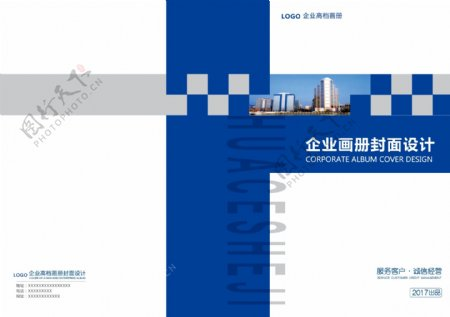 企业蓝色画册封面设计