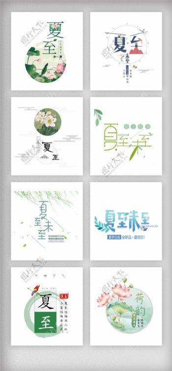 夏至二十四节气艺术字体素材