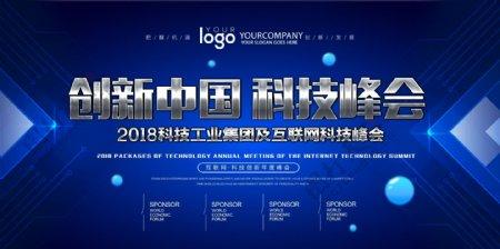 创新中国科技峰会论坛企业展板设计