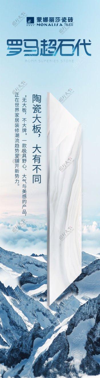 瓷砖海报高清地砖