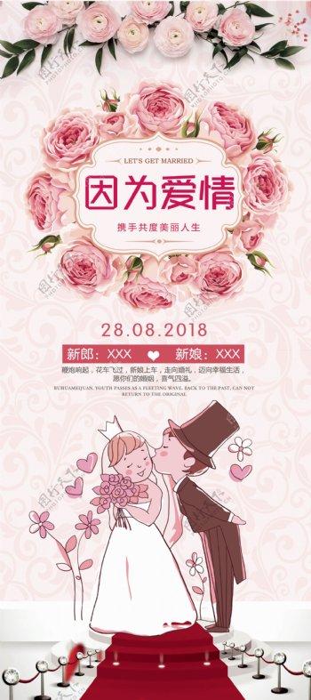 2018粉色简约时尚因为爱情婚礼展架