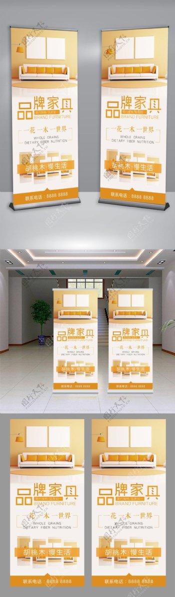 简约品牌家具X展架设计