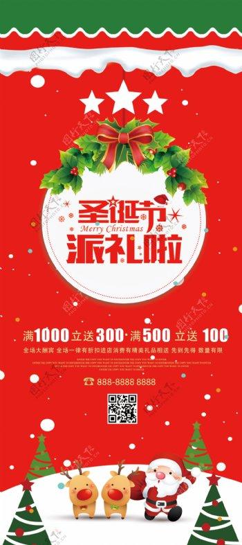 精美时尚大气圣诞节促销x展架设计