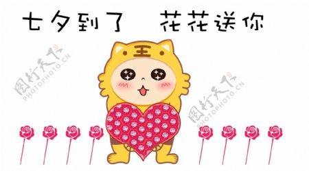 七夕节可爱卡通虎松配图七夕到了花花送你