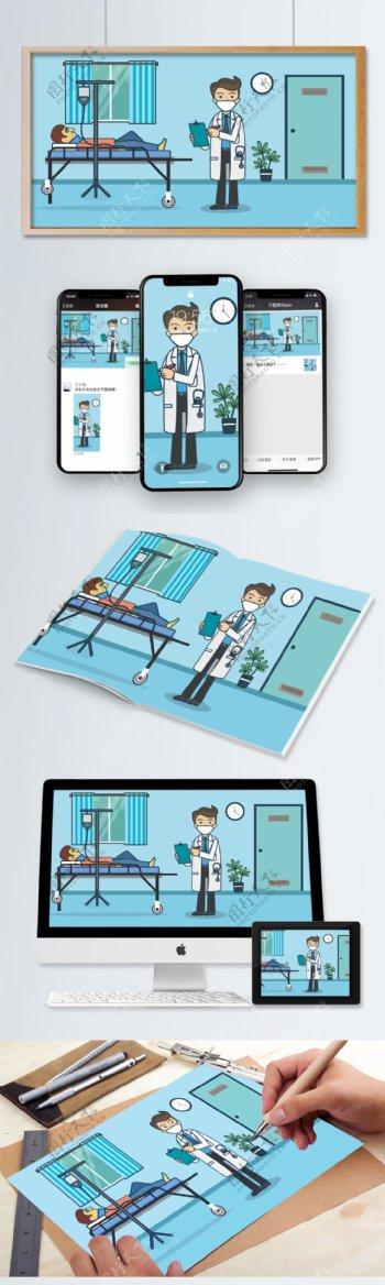 医院医生病人卡通插画