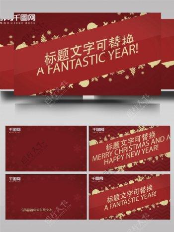 圣诞节日祝福图文展示ae模板