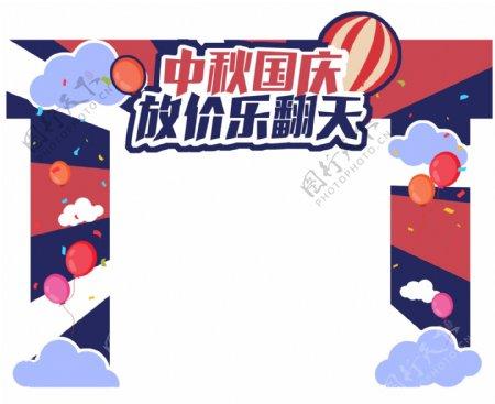 中秋国庆节日庆祝门头地贴