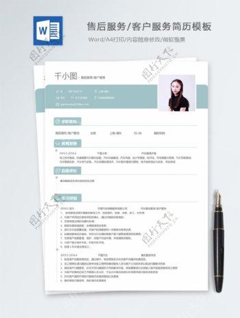 售后服务客户服务应届毕业生个人简历模板