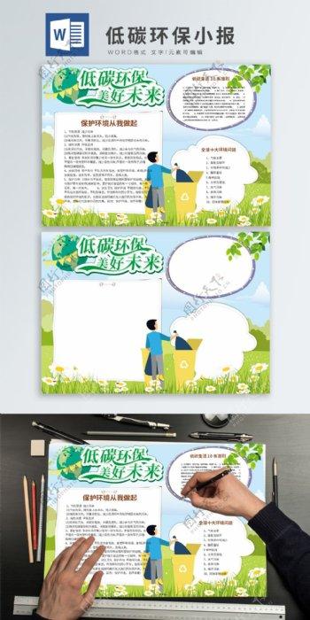简约清新低碳环保word小报