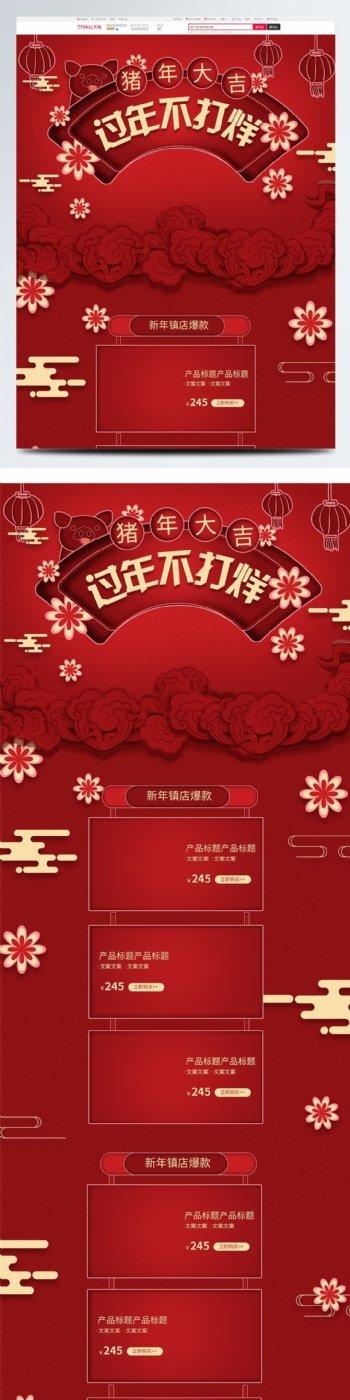 红色立体新年春节灯笼过年不打烊电商首页