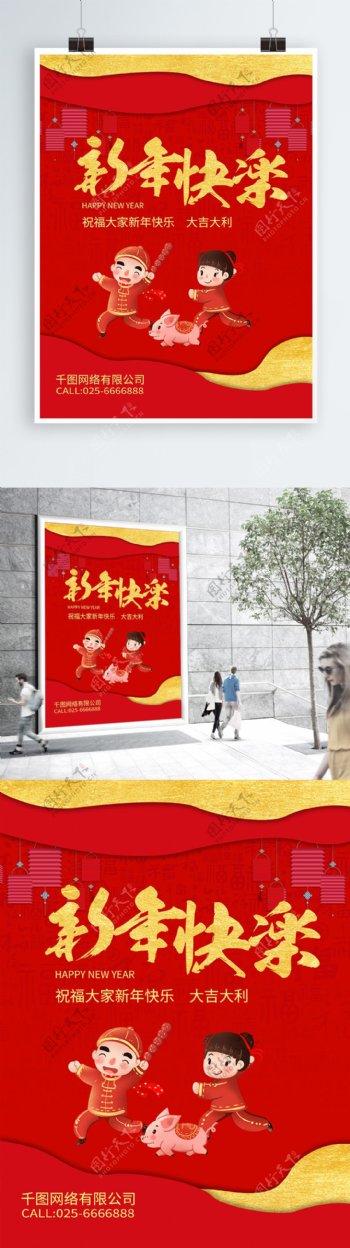 简约红金风新年快乐节日祝福海报