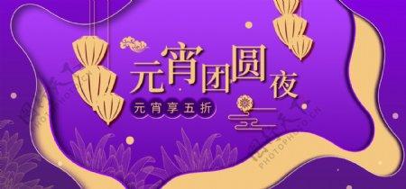紫色剪纸风元宵节春节灯笼年货节团圆首焦