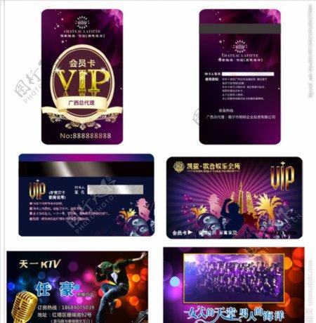 夜店VIP卡片名片