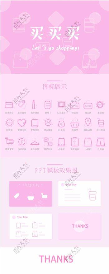 粉色购物icon设计