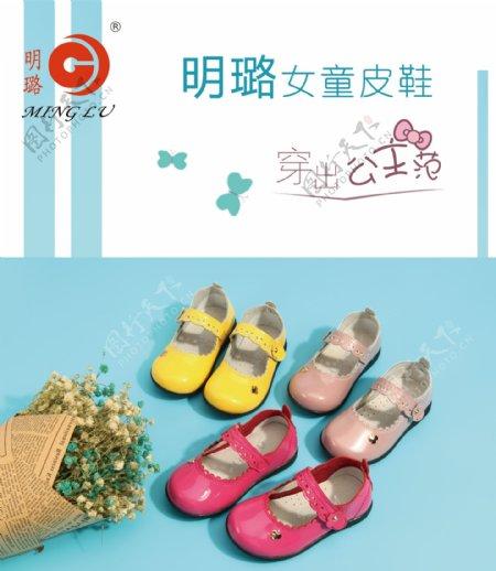 女童鞋海报