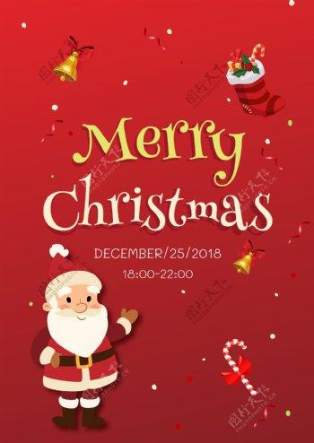 红色时尚圣诞节海报设计
