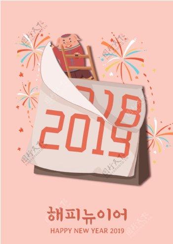 psd海报后的红色婚礼卡通风格2019年猪